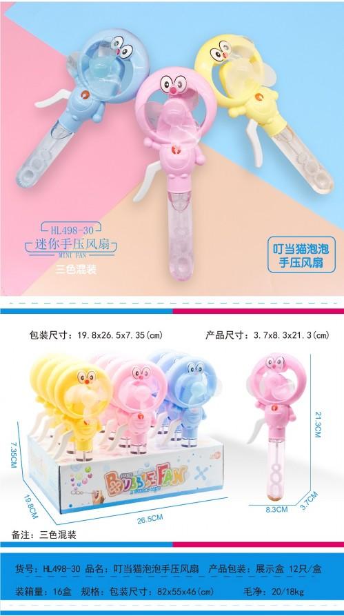 Детский вентилятор №HL498-30 с мыльными пузырями