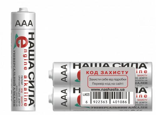 Батарейка LR03 Наша Сила кор. (1000)