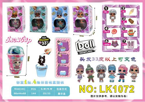 Игрушка Кукла-сюрприз с  аксессуарами 4 цв  (10*15) см №LK1072 (144)