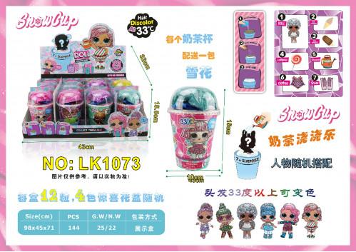 Игрушка Кукла-сюрприз с  аксессуарами 4 цв  (10*15) см №LK1073 (144)