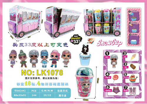 Игрушка Кукла-сюрприз с  аксессуарами 4 цв  (10*15) см  №LK1078 (128)