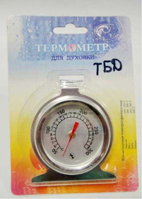 Термометр №ТБД д/духовки (120)