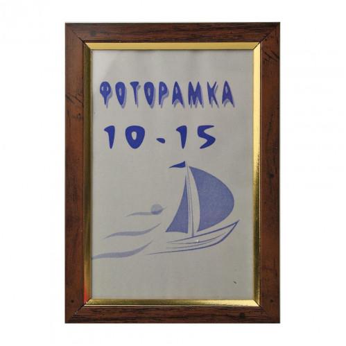 Рамки д/фото №С-1 (10*15)см (50)