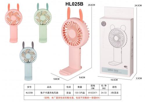 Детский вентилятор аккумуляторний  №HL025D 3 цв (20.6*9.8*9.6) см (120)