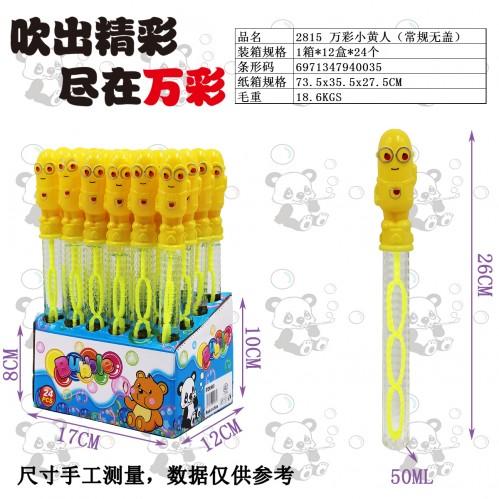 Мыльные пузыри №2815 Миньон 26см в упаковке 24шт (288)