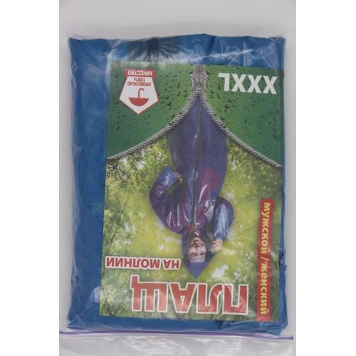 Дождевик №Д24 взрослый плащ XXXL на молнии (100)
