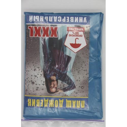 Дождевик №Д26 взрослый плащ XXXL сплошной (100)